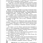 kommunisticheskaya-str_soub-ov-nazarova_p78