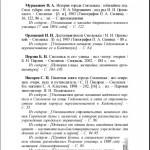 kommunisticheskaya-str_soub-ov-nazarova_p79