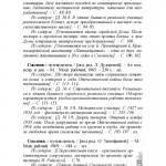 kommunisticheskaya-str_soub-ov-nazarova_p81