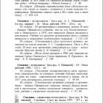 kommunisticheskaya-str_soub-ov-nazarova_p82