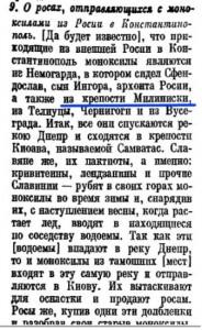 konstantinVII_ros-monoxil_rus
