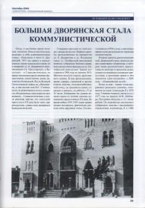 l-stepchenkov_dvoryanskaya-str_p29