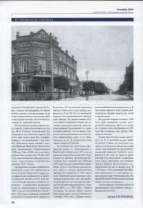 l-stepchenkov_dvoryanskaya-str_p32
