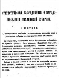 mm-tsebrikov_population-statistics-1860_p109