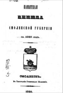 mm-tsebrikov_population-statistics-1860_title