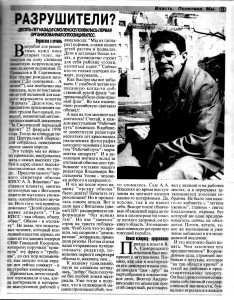 p-privalov_journalsmolensk1-1999_p11