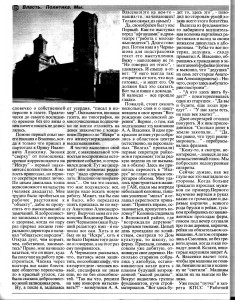 p-privalov_journalsmolensk1-1999_p12