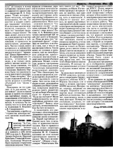 p-privalov_journalsmolensk1-1999_p13