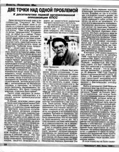 p-privalov_journalsmolensk2-1999_p10