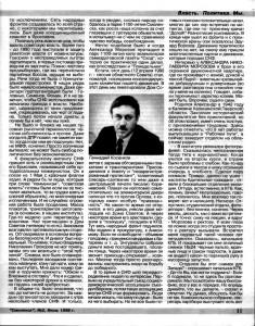 p-privalov_journalsmolensk2-1999_p11
