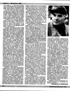 p-privalov_journalsmolensk2-1999_p12