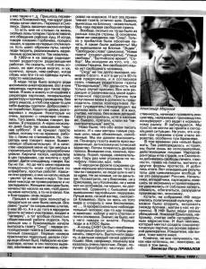 p-privalov_journalsmolensk2-1999_p12