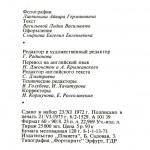 photoalbum_smolensk-1973_authors