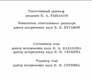 psrl_v37-1982_editors