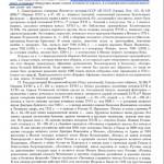 psrl_v37-1982_foreword-p05
