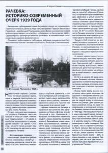 rachevka-history1929_kray-smolenskiy-N1-2016_p58