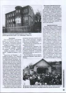 rachevka-history1929_kray-smolenskiy-N1-2016_p59