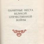 smolenskguide1963_p109