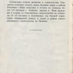smolenskguide1963_p220