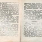 smolenskguide1963_p230-231