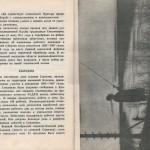 smolenskguide1963_p232-233