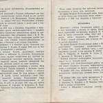 smolenskguide1963_p234-235