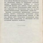 smolenskguide1963_p238