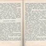 smolenskguide1963_pp114-115