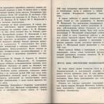 smolenskguide1963_pp116-117