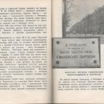 smolenskguide1963_pp118-119