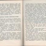 smolenskguide1963_pp122-123