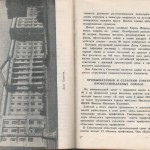 smolenskguide1963_pp130-131