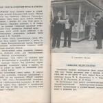 smolenskguide1963_pp136-137
