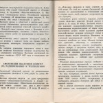 smolenskguide1963_pp138-139