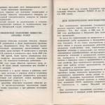 smolenskguide1963_pp140-141