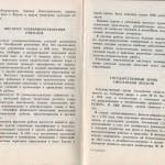 smolenskguide1963_pp144-145