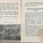 smolenskguide1963_pp150-151