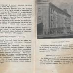 smolenskguide1963_pp154-155