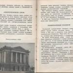 smolenskguide1963_pp158-159