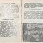 smolenskguide1963_pp160-161