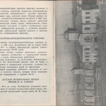 smolenskguide1963_pp162-163