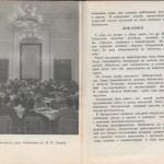 smolenskguide1963_pp166-167