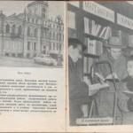 smolenskguide1963_pp168-169