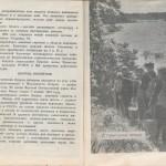 smolenskguide1963_pp170-171