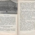 smolenskguide1963_pp172-173