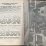 smolenskguide1963_pp174-175