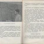 smolenskguide1963_pp176-177