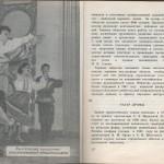 smolenskguide1963_pp178-179
