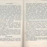 smolenskguide1963_pp182-183