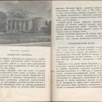 smolenskguide1963_pp184-185